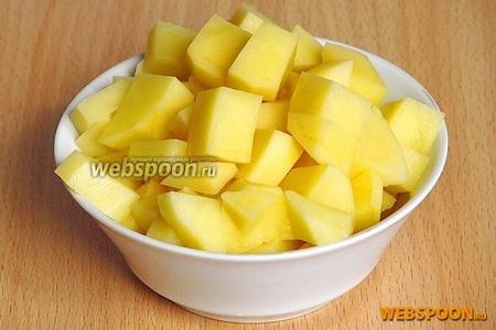 Картофель очистить, вымыть и нарезать ломтиками или кубиками.
