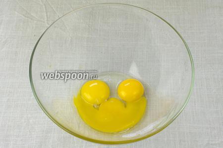Желтки отделить от белков (они не понадобятся) и переложить их в глубокую миску.