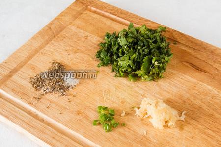 Нарезать мелко кинзу, соль перетереть в ступке с кориандром, мелко раздавить зубок чеснока, нарезать мелко немного острого перца.