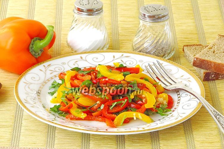 Фото Салат из жареного перца с петрушкой и чесноком