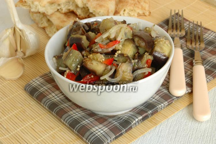 Фото Салат из баклажанов с перцем