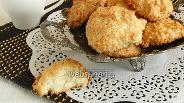 Фото рецепта Белковое печенье с кокосовой стружкой