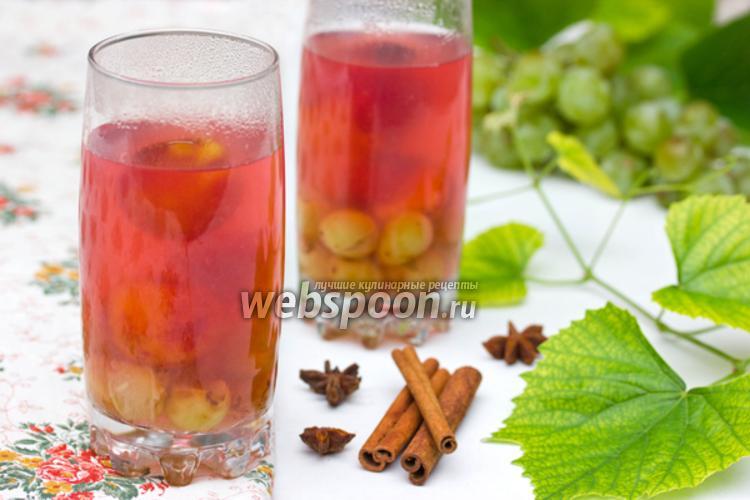 Фото Сливово-виноградный компот с пряностями