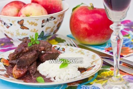 Печень с яблоками в кисло-сладком винном соусе
