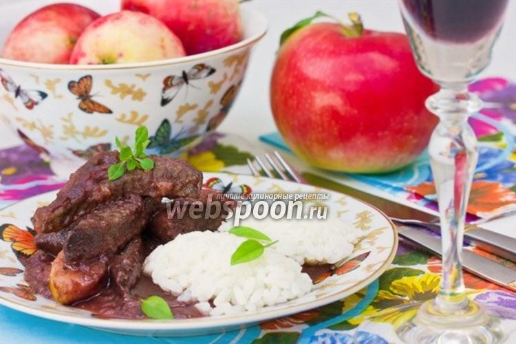 Фото Печень с яблоками в кисло-сладком винном соусе