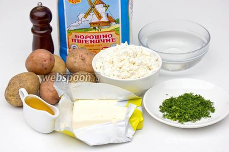 Для приготовления чуду нам понадобится пшеничная мука, картофель, творог, сливочное и подсолнечное масло, укроп, вода, соль, чёрный молотый перец.