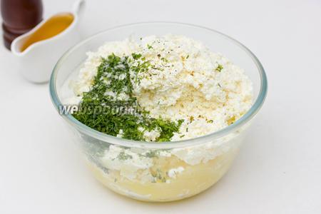 Добавляем в картофельное пюре творог, измельчённый укроп, солим и перчим начинку по вкусу.