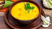 Фото рецепта Королевский суп с цветной капустой