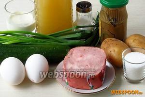 Для приготовления мясной окрошки нужно взять окрошечный квас, ветчину, картофель, свежие огурцы, зелёный лук, яйца, зелень укропа, готовую горчицу, сметану, сахар и соль.