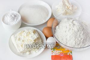 Для приготовления творожных кексов нам понадобятся такие продукты: творог, пшеничная мука, картофельный крахмал, куриные яйца, сметана, сахар, разрыхлитель.