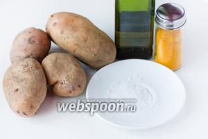Для приготовления картофеля фри из духовки нам понадобится крупный картофель (картофель среднего и мелкого размера не подойдёт — будет слишком много отходов и мало картофельных «палочек» правильной формы), морская крупная соль, куркума, масло оливковое.