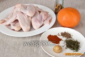 Подготовить куриные крылья, грейпфрут, приправу для курицы, тмин, укроп, горчицу, паприку.