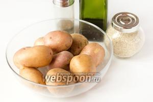 Для приготовления картофеля, запечённого в кунжуте, нам понадобится небольшого размера картофель одинаковой правильной формы, белый кунжут (или смесь белого и чёрного), оливковое масло, соль, чёрный молотый перец.
