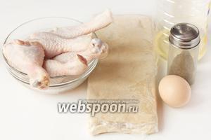 Для приготовления куриных голеней, запечённых в слоёном тесте, нам понадобится предварительно размороженное готовое дрожжевое слоёное тесто, куриные голени, яичный желток, соль, чёрный молотый перец, масло подсолнечное рафинированное.