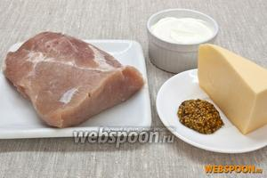 Подготовить мясо, сметану, сыр, горчицу.