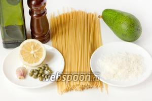 Для приготовления спагетти с авокадо нам понадобится спагетти, спелый авокадо, лимон, чеснок, каперсы, сыр Пармезан, оливковое масло, соль и чёрный молотый перец.