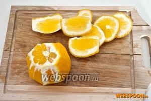 Апельсин помыть, почистить, не оставляя белых волокон.