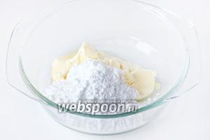 Мягкое сливочное масло (можно 10 секунд подержать в микроволновке, если масло только из холодильника) соединяем с сахарной пудрой.