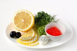 Для украшения салата-коктейля нам понадобится красная икра, лимон, маслины, перепелиные яйца, зелёный салат, укроп.