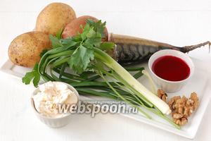 Для приготовления закуски «Клубничка» нам понадобится скумбрия копчёная, лук зелёный, петрушка свежая, картофель, сыр плавленый сливочный, соль, перец.