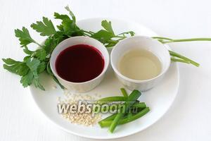 Для украшения закуски нам понадобится сок свёклы, подсолнечное масло, свежая петрушка, зелёный лук, кунжут белый.