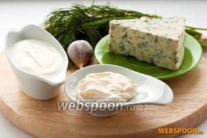 Для приготовления сливочно-сырного соуса вам понадобятся: сыр Дор блю, чеснок, укроп, майонез и сметана.