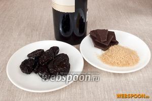 Подготовить вино, чистый высушенный чернослив, коричневый сахар, шоколад.