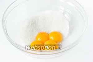 Этим временем отделяем желтки от белков, четыре желтка и сахар соединяем.