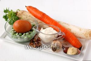 Для приготовления салата из моркови и дайкона «Ромашка» нам понадобится морковь, дайкон, чеснок, горошек замороженный, яйцо, орехи, горчица, сметана, соль, перец.