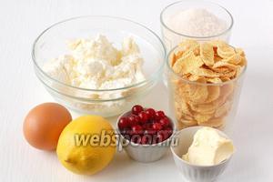 Для приготовления творожной запеканки с кукурузными хлопьями и клюквой нам понадобится творог, клюква, лимон, яйцо, кукурузные хлопья, сахар, сливочное масло.