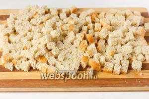 Хлеб нарезаем мелкими аккуратными кубиками.