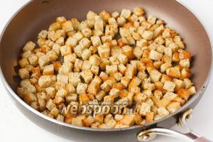 Обжариваем гренки на сковороде в небольшом количестве подсолнечного рафинированного масла до золотистого цвета. Даём полностью остыть, а пока подготовим остальные ингредиенты.