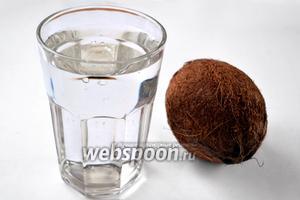 Для приготовления нам нужны всего 2 ингредиента: кокос и вода.