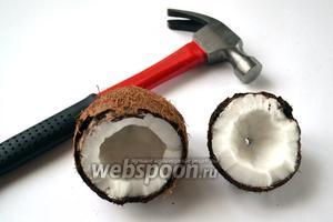 Берём молоток, отмеряем от вершины треть и начинаем острым концом молотка простукивать кокос по кольцу. Большие усилия не нужны, но простукивать нужно достаточно весомо. Через некоторое время появится трещина. Вставив в трещину толстый нож или ножницы, мы разламываем кокос на 2 части.