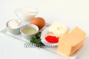 Для приготовления маффинов с сыром и петрушкой нам понадобится мука, сыр твёрдый, масло сливочное, масло подсолнечное, молоко, яйцо куриное, петрушка, икра красная.