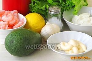 Для приготовления салата нужно взять очищенное мясо креветки (вареное, замороженное), зелёный салат (например, «Айсберг»), крупный спелый плод авокадо, лимонный сок, соль, томатный кетчуп, сметану, майонез (67 % жирности) и чеснок.