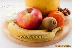 Для приготовления фруктового салата вам понадобятся: помело, мандарин, яблоко, банан, киви, натуральный йогурт и грецкие орехи.