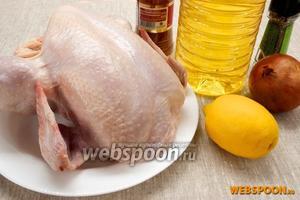 Подготовить курицу, лимон, лук, паприку, смесь французских трав, масло.