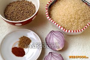 Подготовить рис, чечевицу, лук, кумин и паприку.