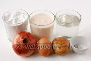 Для приготовления картофельных блинов нам понадобится ряженка, мука, вода, лук, яйцо куриное, картофель, соль, перец.
