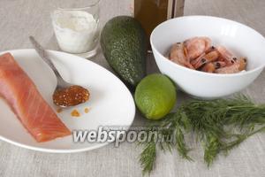 Подготовить рыбу, авокадо, лайм, сметану, размороженные отварные креветки, укроп, оливковое масло, икру.