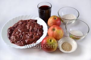 Для приготовления этого блюда нам нужны всего 3 основных ингредиента: куриная печень, яблоки, красное полусладкое вино, специи здесь не требуются, нужна только соль, сахар для яблок, подсолнечное масло для обжаривания и кунжутные семечки для украшения.