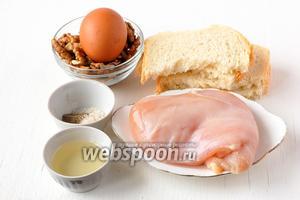 Для приготовления куриной грудки в орехово-хлебной панировке нам понадобится куриная грудка, грецкие орехи, яйцо куриное, белый хлеб, подсолнечное масло, соль, перец.