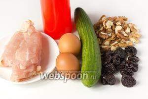 Для приготовления порционного слоёного салата «Цыплёнок под ореховой шубкой» нам понадобится куриное филе, огурец, яйца, чернослив, грецкие орехи, майонез, соль.