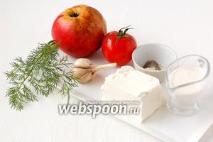 Для приготовления салата нам понадобится кисло-сладкое яблоко, помидоры, чеснок, фета, сливки, укроп, соль, перец.