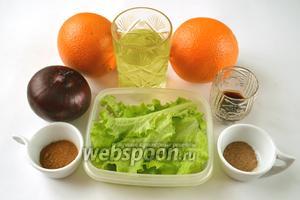Для приготовления салата нам понадобятся: апельсины, красный лук, оливковое масло, бальзамический уксус, корица, мускатный орех, зелёный салат.