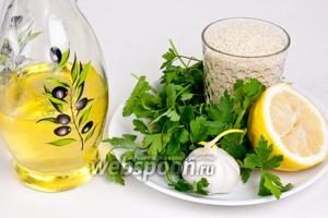 Для приготовления соуса понадобится кунжут, масло оливковое, петрушка, чеснок, сок лимона, соль и перец.