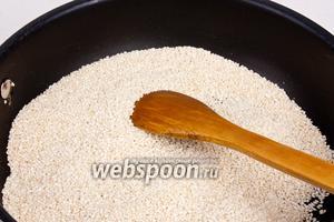 Подсушить на сухой сковороде 200 грамм кунжута.