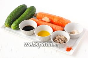 Для приготовления салата «Фитнес» нам понадобится морковь, огурец, чеснок, семечки подсолнуха, оливковое масло, соевый соус, красный и чёрный молотые перцы, сахар, соль, лимонный сок.