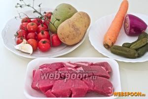 Для приготовления вам понадобятся говяжье мясо, картофель, помидоры, морковь, лук, чеснок, солёные огурцы, соль, перец и сахар.